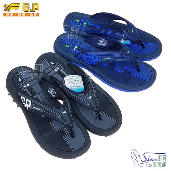 拖鞋.阿亮代言G.P展翅新系列休閒夾腳拖鞋.寶藍/黑灰【鞋鞋俱樂部】【255-G9052M】