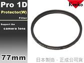 EGE 一番購】KENKO【Pro1D Protector】(77mm)多層鍍膜超薄框保護鏡【公司貨】