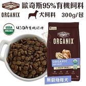 *KING WANG*歐奇斯ORGANIX 95%有機無穀幼母犬 300g/包·USDA有機認證·犬糧 飼料