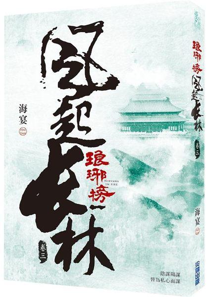 (二手書)琅琊榜之風起長林(三)