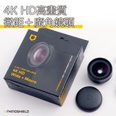 [輸碼Yahoo88抵88元]犀牛盾 4K HD 高畫質 微距 + 廣角 快拆式 鏡頭 MOD