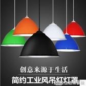 吊燈燈罩外殼彩色工業風理發店現代簡約小單頭餐廳創意個性吊線燈 NMS生活樂事館