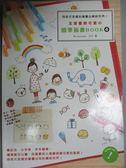 【書寶二手書T1/藝術_KQD】怎麼畫都可愛的簡筆插畫BOOK4