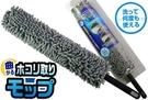 日本 YP126 超細纖維 靜電毛毯 靜電毯 除塵毯 可彎曲 輕鬆去除表面灰塵 保證不傷車 可水洗使用