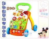 麗嬰兒童玩具館~優樂恩-動物鋼琴推行助步車/學步車.多功能音樂手推車玩具