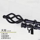 訂製 30~100cm 金屬窗簾桿組 管徑16mm 火炬 雙桿 歐式經典款台灣製 室內裝潢 客製化窗簾軌道