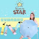 STAR星星晴雨兩用傘 黃/粉/藍/綠 (四色可選) ◆86小舖 ◆