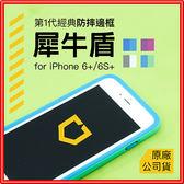 【一代經典犀牛盾邊框殼】C72  iPhone6s+ iPhone6+ 系列 保護殼 手機殼 MOD 抗摔殼 防摔殼
