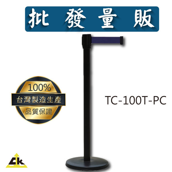 【優質可靠】TC-100T-PC 開店/欄柱/紅龍柱/旅館/酒店/俱樂部/餐廳/銀行/MOTEL/遊樂場/排隊/動線規劃