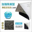 加強除臭型沸石活性炭CZ濾網 適用HPA-100APTW honeywell空氣清靜機 尺寸:17.5*29cm