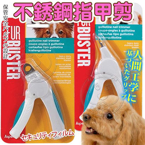 四個工作天出貨除了缺貨》美國Petmate Bamboo》不銹鋼指甲剪小型/中大型犬專用
