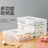 冰箱收納雞蛋盒雞蛋架收納盒保鮮盒密封盒【匯美優品】