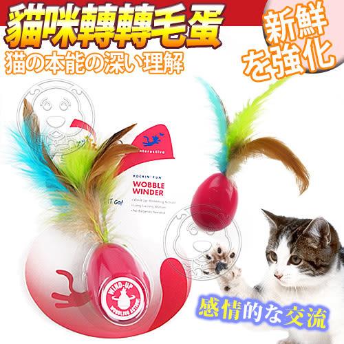 【培菓平價寵物網 】 R2P貓咪系列》轉轉毛蛋造型貓玩具/個