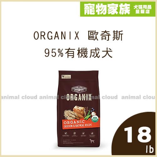 寵物家族-ORGANIX 歐奇斯 95%有機成犬18lb