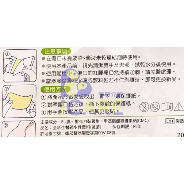 全新生醫 一級絆 人工皮 親水性敷料 10x10cm 1片/包 +愛康介護+