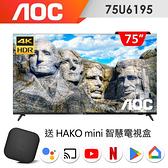 (送安裝+安卓智慧盒+登錄送好禮)美國AOC 75吋4K HDR聯網液晶顯示器+視訊盒75U6195