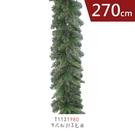 【X mas聖誕特輯】聖誕裝飾-松針3色藤(270公分) T1131