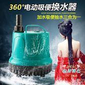 魚缸換水器 魚缸電動換水器抽水吸便器水族箱換水潛水泵加水排水清理清洗工具T