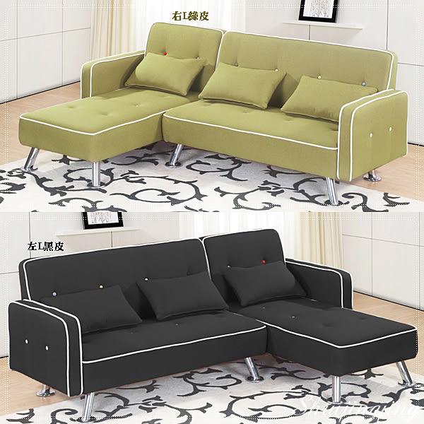 【水晶晶家具/傢俱首選】艾曼達194cm黑/綠PU皮面L 型沙發~~雙色雙向可選 JF8179-2