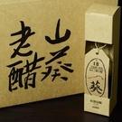 台灣18年山葵老醋(芥末醋) 120ml/瓶 出清特惠 售完為止