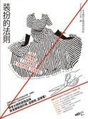 (二手書)裝扮的法則:學會大師的穿搭品味!101堂美國頂尖服裝設計學院Parsons的..