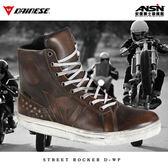 [中壢安信]義大利 DAINESE STREET ROCKER D-WP 36060 車靴 復古 防水 短靴
