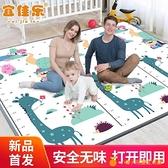 寶寶爬行墊加厚嬰兒客廳兒童家用泡沫地墊防潮游戲毯可拼接爬爬墊【小橘子】