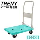 [ 家事達 ] TRENY -0011 超靜音日式塑鋼手推車 - 100KG 特價