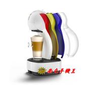 @南屯手機王@ 雀巢 NESCAFE DOLCE GUSTO 膠囊咖啡機 Colors【宅配免運費】