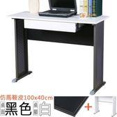 Homelike 格雷100x40工作桌-仿馬鞍皮(附抽屜)-黑桌面/白腳