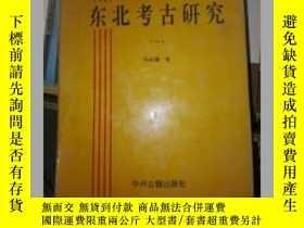 二手書博民逛書店罕見東北考古研究(一)20663 李之勤 中州古籍出版社 ISB