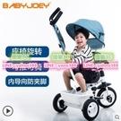 【3C】熱賣英國Babyjoey兒童三輪車腳踏車寶寶自行車1-3-5歲童車手推車