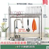 304不銹鋼水槽碗架瀝水架廚房置物架落地晾放碗盤筷用品2層  單層60長單槽款配4個S鉤