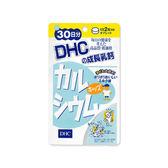 DHC 成長乳鈣(30日份)【小三美日】兒童專用