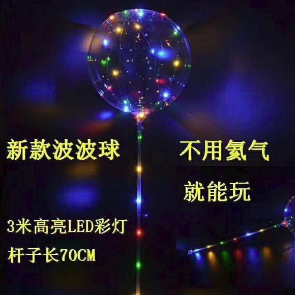 【NF311】帶桿告白氣球 免氫氣 發光波波球氣球 18寸LED燈串透明氦氣光球 婚禮 求婚 浪漫