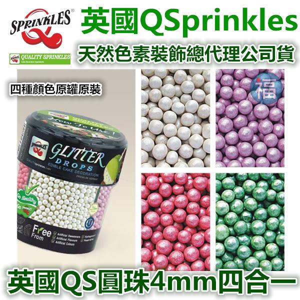 英國QS【紅白紫綠四合一4mm】天然色素彩糖珠裝飾銀珠糖惠爾通Wilton蛋白粉花嘴泰勒粉色膏色粉