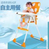 兒童餐椅便攜式可折疊寶寶吃飯餐椅宜家多功能嬰兒餐桌座椅寶寶椅 XY5501【KIKIKOKO】TW