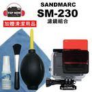 《台南-上新》SANDMARC SM-230 GoPro(Hero7/Hero6/5防水殼適用) 水中偏光濾鏡套組5片裝 #GOPRO配件