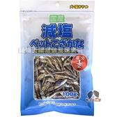 【寵物王國】藤澤-減鹽寵物小魚100g