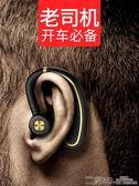 藍芽商務耳機 紐曼NM-K21 藍芽耳機掛耳式無線開車專用超長待機單耳耳麥  DF  二度3C