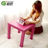 創意小茶幾兒童小方桌子沙發邊桌邊幾咖啡桌幼兒園小桌子簡約現代 交換禮物 YXS