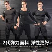 黑五好物節 健身服男套裝跑步運動速干訓練緊身衣褲健身房籃球加絨冬季壓縮衣 挪威森林