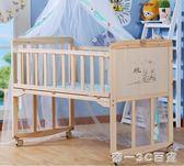 鈺貝樂嬰兒床實木無漆環保寶寶床童床搖床推床可變書桌嬰兒搖籃床【帝一3C旗艦】YTL