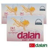 【土耳其dalan】嬰兒溫和修護潔膚皂  3入組