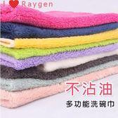 抹布    廚房用品萬能不沾油洗碗毛巾抹布 柔軟耐用竹纖維擦拭布