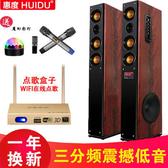 HuiDu家庭影院KTV音響組合套裝電視K歌家用無線藍牙低音炮大功率