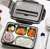 多格不銹鋼飯盒小學生分格便當盒餐盒兒童防燙專用帶蓋餐盤分隔型 PA16108『男人範』