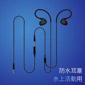 防水運動耳掛式入耳耳機 Avantree TR509 HD立體聲IPX7級【SV9191】快樂生活網