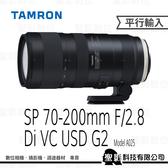 騰龍 TAMRON (A025) SP 70-200mm F2.8 Di VC USD G2 (3期0利率)【平行輸入】WW