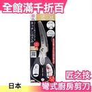 日本製 匠之技 不鏽鋼 可拆式廚房剪刀 G-2035 鋒利 鋸齒刀片 多功能食物剪 菜刀【小福部屋】